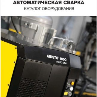 каталог автоматического оборудования ESAB